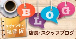 アヴァンティ福岡店長・スタッフブログ