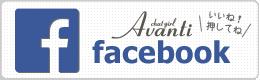 アヴァンティ公式facebook